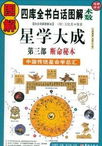 图解星学大成(第3部):断命秘本