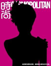 时尚伊人(2012年9月号)独家预售版