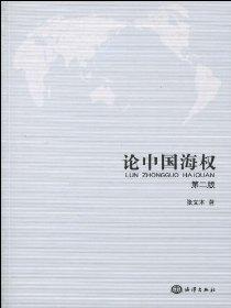 论中国海权(第2版)