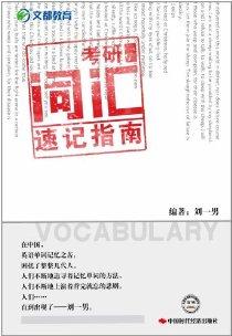 文都教育:刘一男考研词汇速记指南