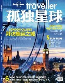 LonelyPlanet孤独星球(创刊号)(2012年8月刊)