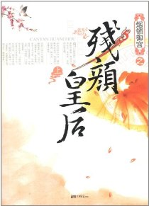 烟锁御宫之残颜皇后(套装共2册)