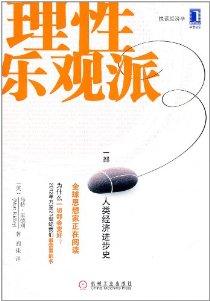 理性乐观派:一部人类经济进步史