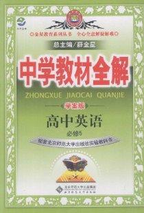 中学教材全解高中英语必修5(北师大版)(学案版)