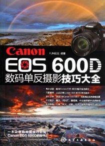 Canon EOS 600D数码单反摄影技巧大全
