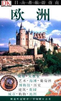 目击者旅游指南:欧洲
