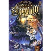 墨多多謎境冒險系列•查理九世14:幽靈列車