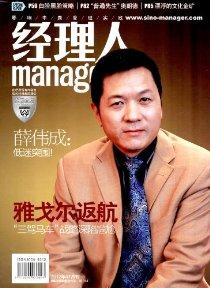 经理人(2012年7月刊)