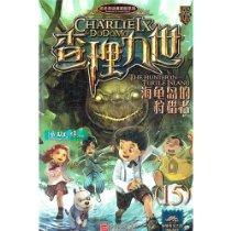 墨多多謎境冒險系列•查理九世15:海龜島的狩獵者