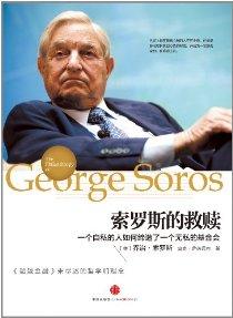索罗斯的救赎:一个自私的人如何缔造了一个无私的基金会(《超越金融》未尽的哲学和理念)