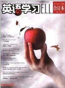 英语学习(2012年1-6期合订本)