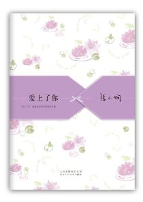 张小娴散文精选集:爱上了你