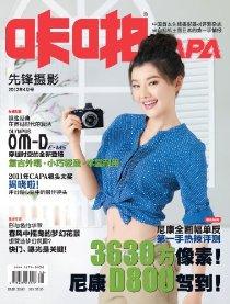 咔啪先锋摄影杂志(2012年4月刊)
