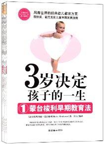 3歲決定孩子的一生(套裝共6冊)