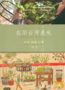 在陽台種美味:耕事•廚事•心事(全彩)