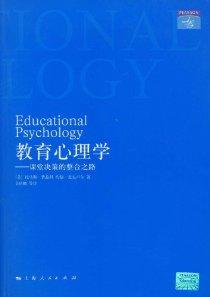 教育心理學:課堂決策的整合之路