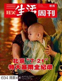 三联生活周刊:北京7.21特大暴雨全记录(2012年7月刊)(增刊)