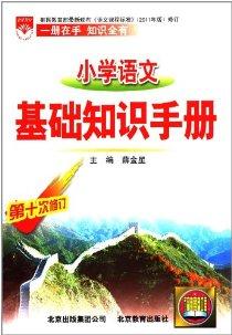 金星教育•小学语文基础知识手册(第10次修订)