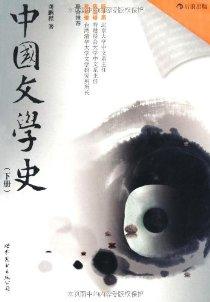 中国文学史(下册)