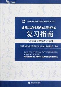 2012年全国企业法律顾问执业资格考试复习指南:民商与经济法律知识分册