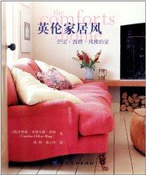 英倫家居風:舒适•溫情•風雅的家