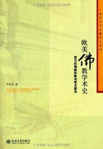 欧美佛教学术史:西方的佛教形象与学术源流