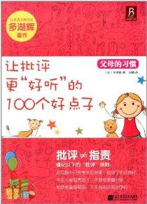 """父母的习惯:让批评更""""好听""""的100个好点子"""