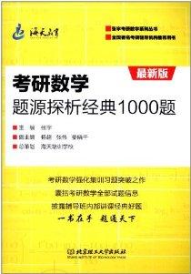 张宇考研数学系列丛书•考研数学题源探析经典1000题(第2版)