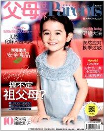 父母世界(2012年9月刊)