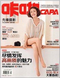 咔啪先锋摄影(2012年9月刊)