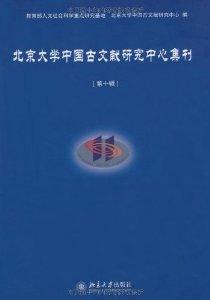 北京大学中国古文献研究中心集刊(第10辑)