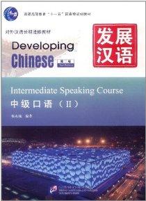 发展汉语•中级口语2(第2版)(附MP3光盘1张)