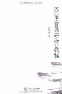 漢語音韻研究教程