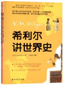 希利尔人文启蒙系列:讲世界史+世界地理+艺术史(套装共3册)