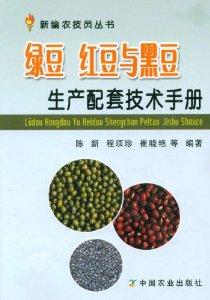 綠豆、紅豆與黑豆生産配套技術手冊