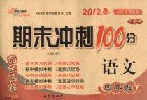 2012春•期末冲刺100分完全试卷:语文4年级下(北师大课标版•升级版)