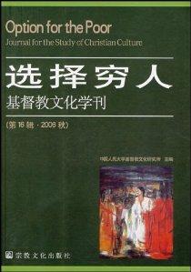 选择穷人:基督教文化学刊(第16辑)(2006秋)