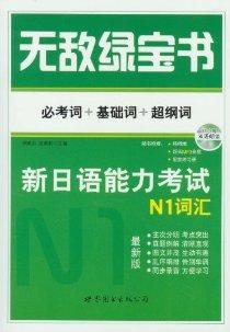 无敌绿宝书•新日语能力考试N1词汇:必考词+基础词+超纲词(附MP3光盘+配套练习册)