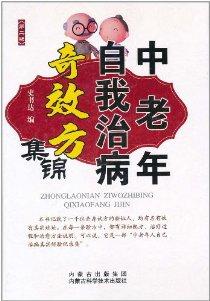 中老年自我治病奇效方集錦(第2版)