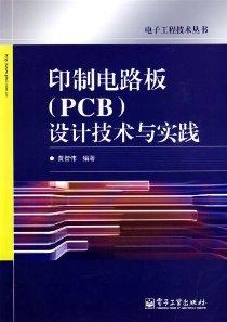 印制電路闆(PCB)設計技術與實踐