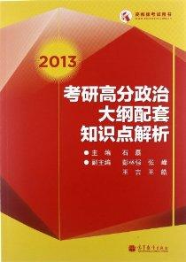 2013考研高分思想政治理論考試大綱配套知識點解析