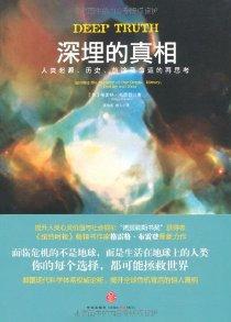 深埋的真相:人類起源、曆史、前途及命運的再思考
