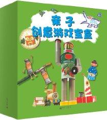 親子創意遊戲寶盒:媽媽小時候玩的遊戲(套裝共9冊)(好關系勝過好教育)