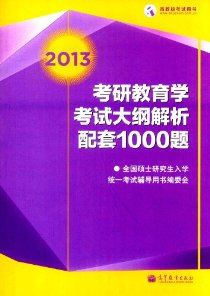 高教版考试用书:2013考研教育学考试大纲解析配套1000题