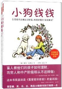 小狗錢錢(套裝全2冊)