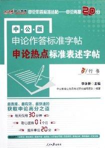 中公教育•申論作答标準叢貼•申論再提20分:申論熱點标準表述字帖(中公版)(行書)