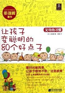 父母的习惯:让孩子变聪明的80个好点子