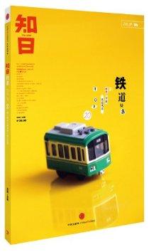 知日·铁道(超值附赠绝赞日本铁道风景TOP20别册)
