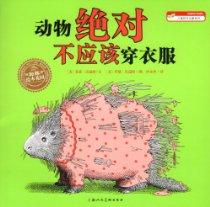 儿童哲学启蒙系列•海豚绘本花园系列:动物绝对不应该穿衣服