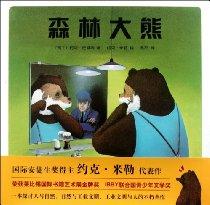 約克•史坦納:森林大熊